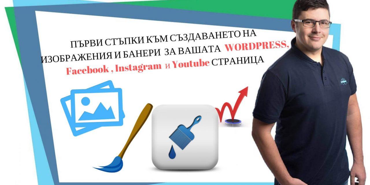ПЪРВИ СТЪПКИ КЪМ СЪЗДАВАНЕТО НА ИЗОБРАЖЕНИЯ И БАНЕРИ  ЗА ВАШАТА  WORDPRESS, Facebook , Instagram  и Youtube СТРАНИЦА