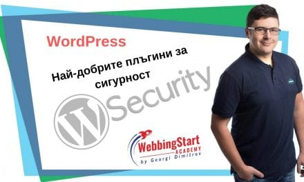 Най-добрите плъгини за сигурност в WordPress